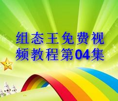 组态王免费视频教程第04集 (67播放)