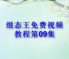 组态王免费视频教程第09集 (61播放)