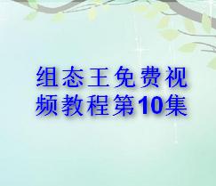 组态王免费视频教程第10集 (79播放)