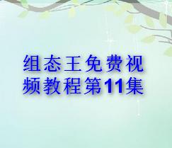 组态王免费视频教程第11集 (82播放)