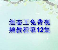 组态王免费视频教程第12集 (188播放)