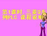 第1课时.三菱Q系列PLC 课程说明 (访问密码:gkwo86) (316播放)