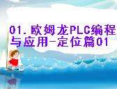 01.欧姆龙PLC编程与应用-定位篇01 (访问密码:gkwo00) (238播放)