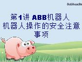 第1讲 ABB机器人 机器人操作的安全注意事项 (访问密码:gkwo01) (316播放)