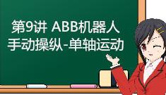 第9讲 ABB机器人 手动操纵-单轴运动(访问密码:gkwo09) (36播放)