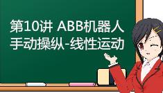 第10讲 ABB机器人 手动操纵-线性运动(访问密码:gkwo10) (33播放)