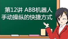 第12讲 ABB机器人 手动操纵的快捷方式(访问密码:gkwo12) (13播放)