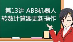 第13讲 ABB机器人 转数计算器更新操作(访问密码:gkwo13) (18播放)