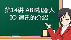 第14讲 ABB机器人 IO通讯的介绍(访问密码:gkwo14) (22播放)