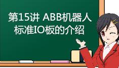 第15讲 ABB机器人 标准IO板的介绍(访问密码:gkwo15) (26播放)