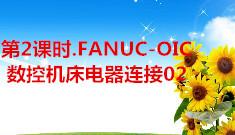 第2课时.FANUC-OIC数控机床电器连接02 (访问密码:gkwo02) (506播放)