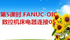 第5课时.FANUC-OIC数控机床电器连接05(访问密码:gkwo05) (418播放)