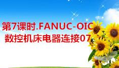 第7课时.FANUC-OIC数控机床电器连接07 (访问密码:gkwo07) (485播放)
