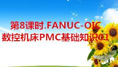 第8课时.FANUC-OIC数控机床PMC基础知识01(访问密码:gkwo08) (878播放)