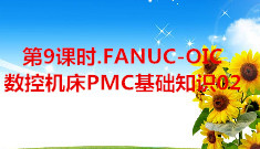 第9课时.FANUC-OIC数控机床PMC基础知识02(访问密码:gkwo09) (546播放)