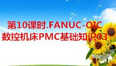 第10课时.FANUC-OIC数控机床PMC基础知识03 (729播放)