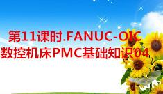 第11课时.FANUC-OIC数控机床PMC基础知识04 (417播放)
