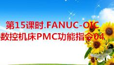 第15课时.FANUC-OIC数控机床PMC功能指令04 (705播放)