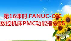 第16课时.FANUC-OIC数控机床PMC功能指令05 (476播放)