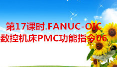 第17课时.FANUC-OIC数控机床PMC功能指令06 (433播放)
