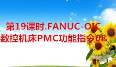 第19课时.FANUC-OIC数控机床PMC功能指令08 (632播放)