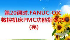 第20课时.FANUC-OIC数控机床PMC功能指令09 (1087播放)