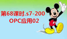第68课时.s7-200 OPC应用02 (99播放)