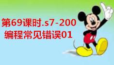 第69课时.s7-200 编程常见错误01 (163播放)