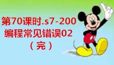 第70课时.s7-200 编程常见错误02 (238播放)
