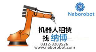 纳博机器人