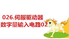 026.伺服驱动器 数字量输入电路02 (240播放)
