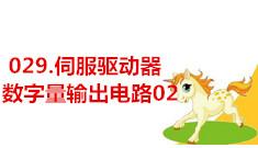 029.伺服驱动器 数字量输出电路02 (105播放)