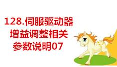 128.伺服驱动器 增益调整相关参数说明07 (8播放)