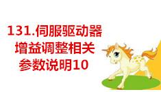 131.伺服驱动器 增益调整相关参数说明10 (8播放)