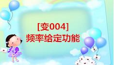 [变004].频率给定功能 (1266播放)