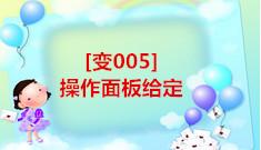 [变005].操作面板给定 (885播放)