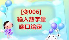 [变006].输入数字量端口给定 (843播放)