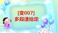 [变007].多段速给定 (1397播放)