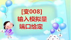 [变008].输入模拟量端口给定 (1484播放)