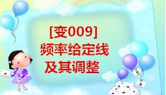 [变009].频率给定线及其调整 (1069播放)