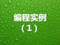 06 编程实例(1) (4播放)