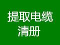 第十讲 提取电缆清册 (1157播放)