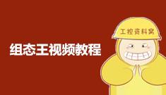 组态王视频教程第01集 (1965播放)