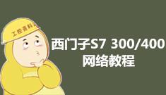 西门子 S7 300/400 PLC 网络教程1 (3254播放)