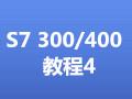西门子 S7 300/400 PLC 网络教程4 (575播放)