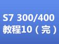 西门子 S7 300/400 PLC 网络教程10 (1336播放)
