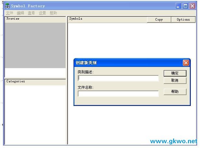 工控图库工具symbol factory 2.0