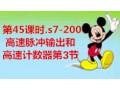 第46课时.s7-200 高速脉冲输出和高速计数器 第3节 (97播放)