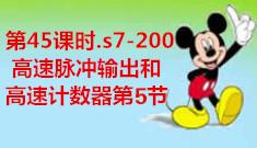 第48课时.s7-200 高速脉冲输出和高速计数器 第5节 (109播放)