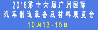 广州国际汽车制造装备